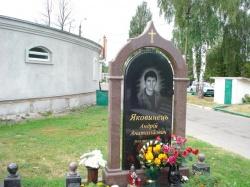 Памятник № 046