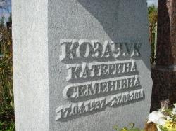 Скульптура из гранита Янцевского №8