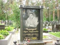 Памятник № 056