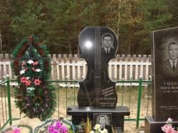 Памятник № 011
