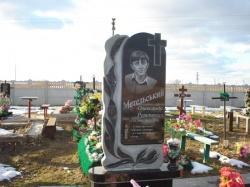 Памятник № 039